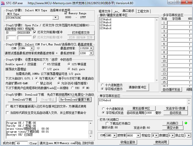 图 18-3  RS485 通信试验设置和结果