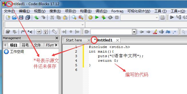 在Code::Blocks下编译和运行C语言程序_C语言中文网