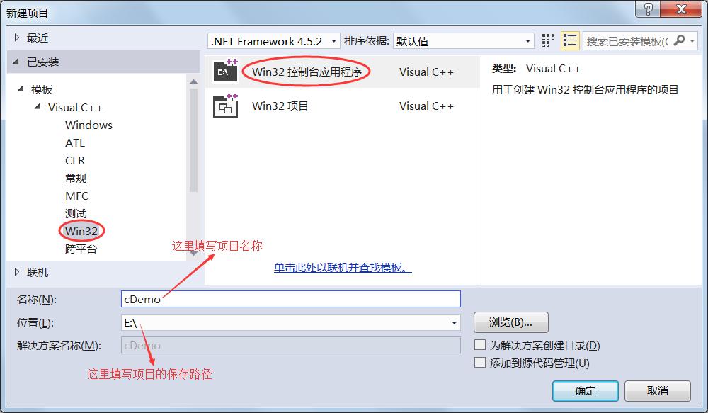 VS2015使用教程(使用VS2015编写C语言程序)