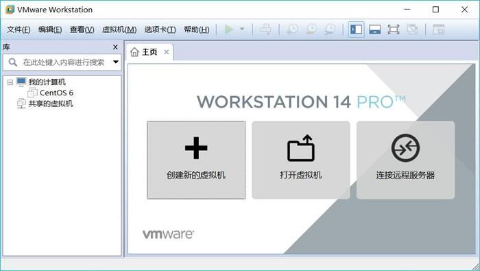 VMware主界面