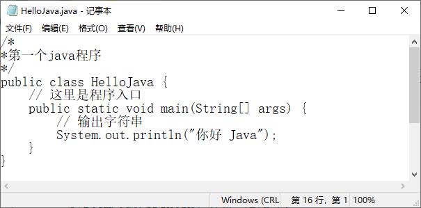 保存 HelloJava.java 文件